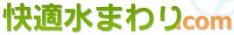 快適水まわり.com