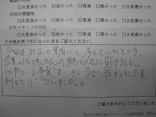 2012_0110_173227-CIMG0002_convert_20120111072359.jpg