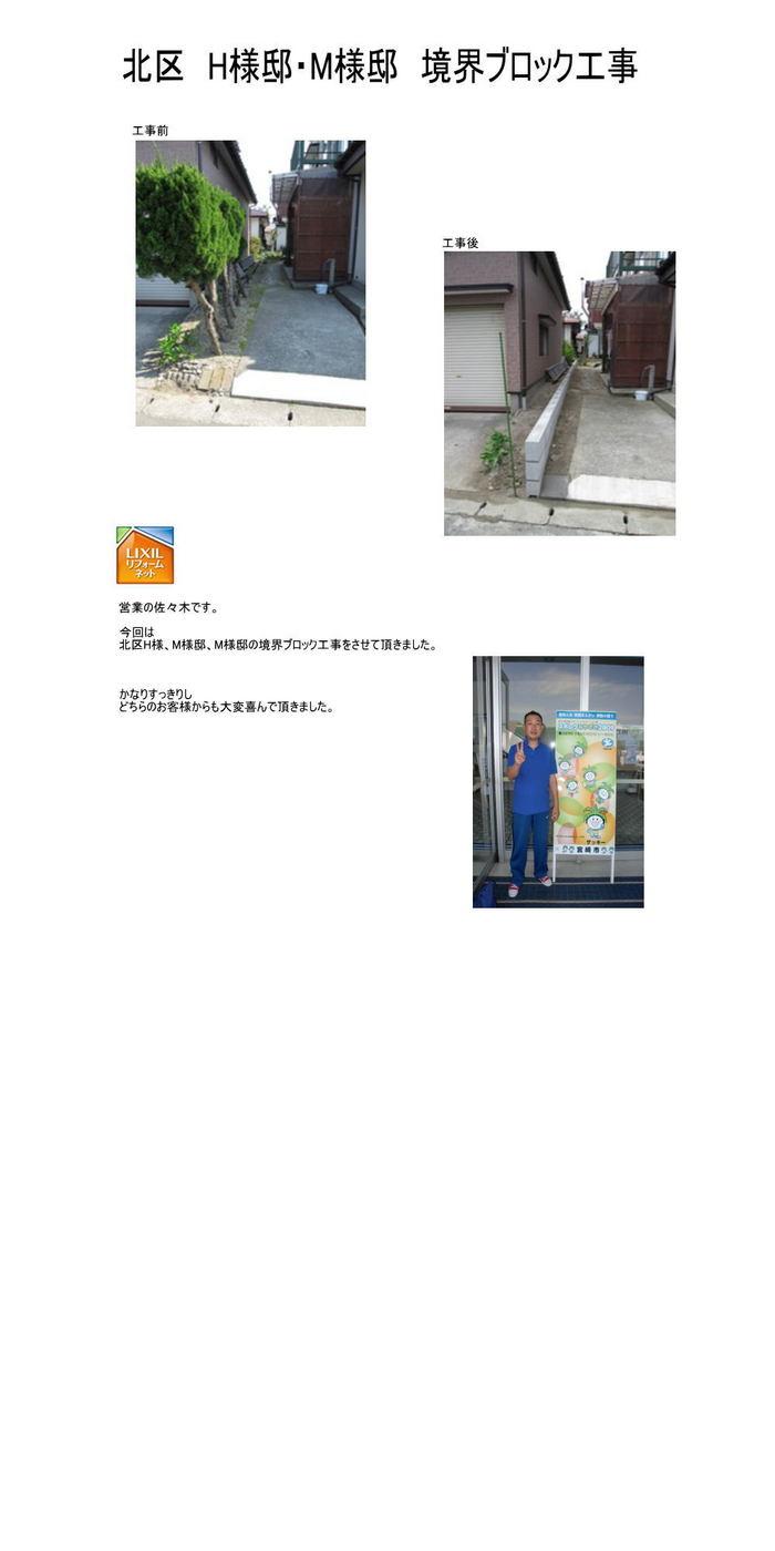 hokarimoriyamacanvas.jpg