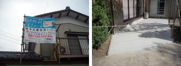 外壁張替・駐車場工事