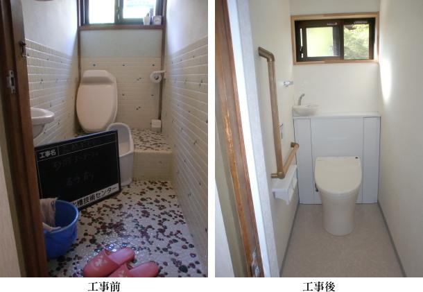 トイレ改造 下水道工事
